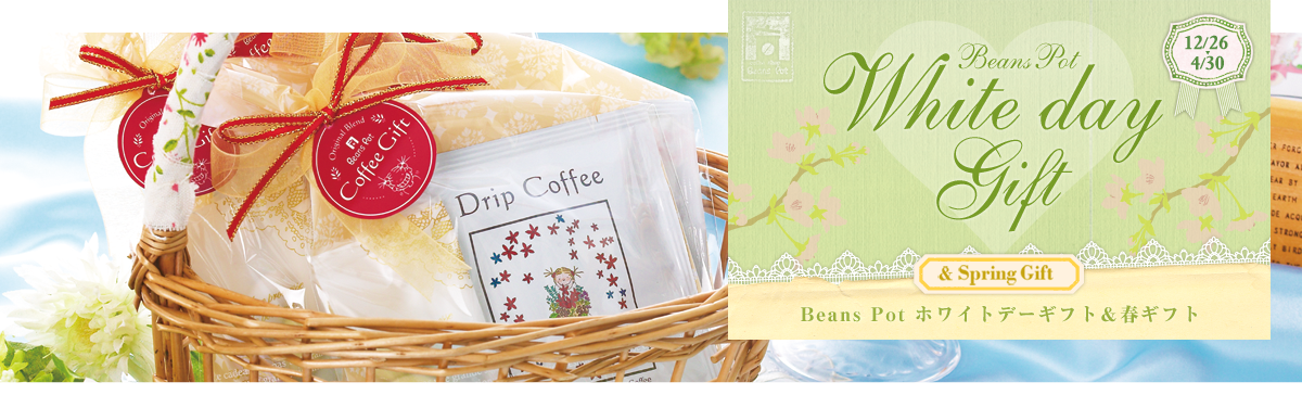 Whiteday Gift Beans Pot ホワイトデーギフト&春ギフト